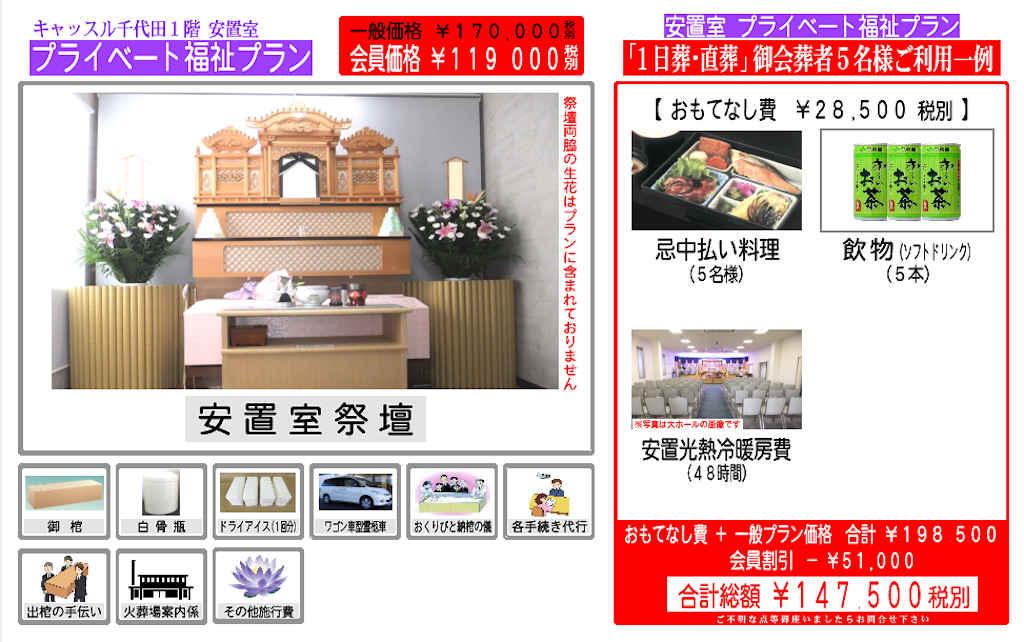 【1日葬5名様ご利用例】